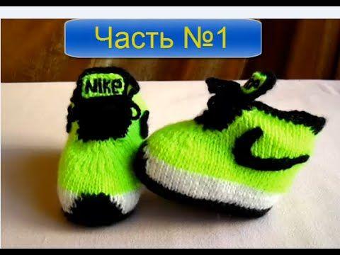 ВЯЗАНИЕ СПИЦАМИ КРУТЫЕ ПИНЕТКИ Nike ДЛЯ НАЧИНАЮЩИХ!ЧАСТЬ№ 1 knitting!