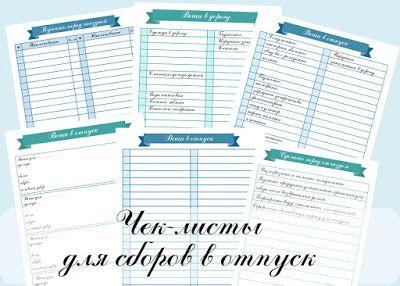 Собираясь в отпуск, я составляла списки, чек-листы, чтобы ничего не забыть и чтобы не только сборы, но и наш отпуск прошел спокойно. Если вы тоже собираетесь в отпуск, может быть, вам пригодятся мои списки))) Выкладываю файлы как частично заполненные, так и чистые, чтобы вы могли написать то, что подходит вам.