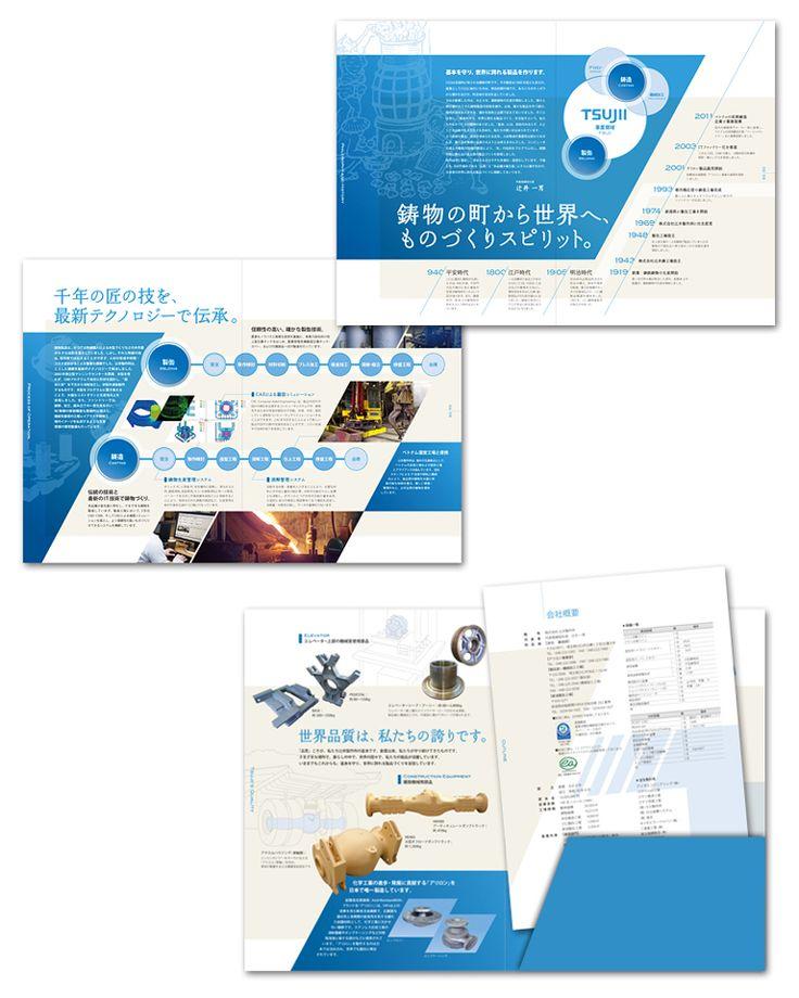 鋳物製品製造・販売会社の会社案内+パンフレット