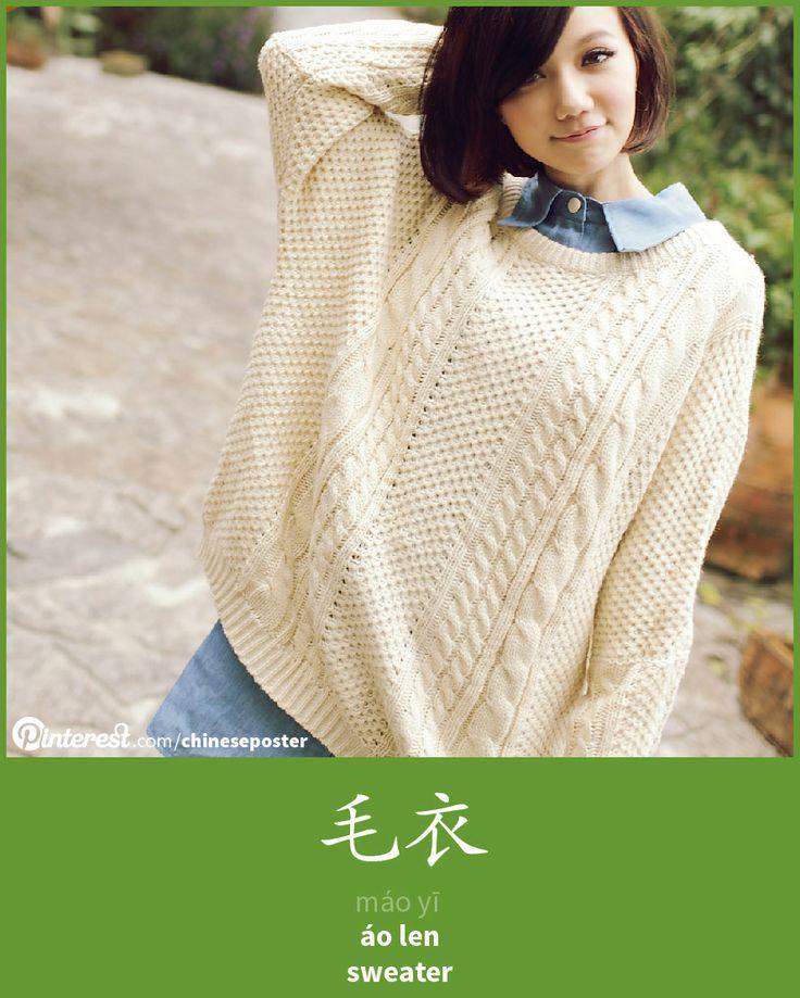 毛衣 - máoyī - áo len - sweater