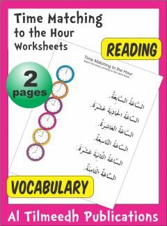 www.arabicplayground.com Time Matching to the Hour Worksheets
