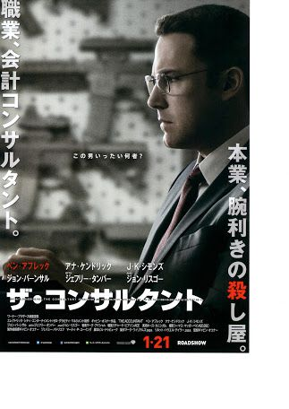 the accountant 2017.1.25
