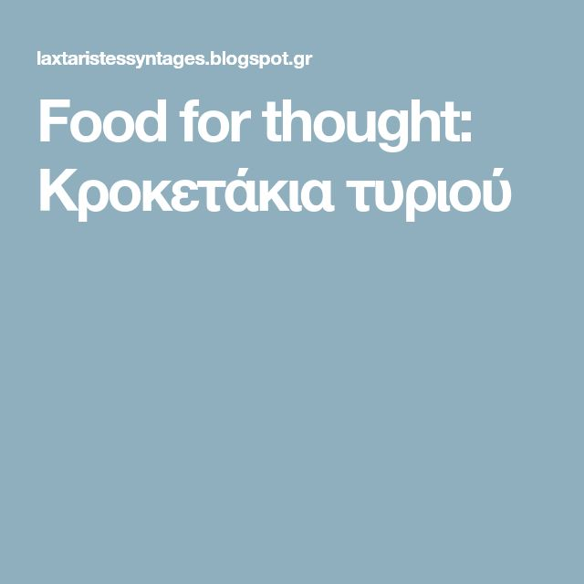Food for thought: Κροκετάκια τυριού
