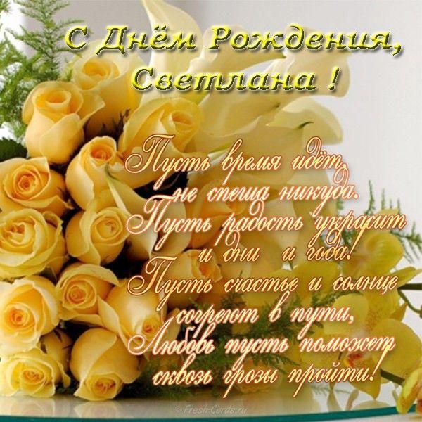 pozdravlenie-s-dnem-rozhdeniya-svetlana-otkritki foto 12