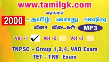 Tamilnadu TN TET | TRB | TNPSC Group 4 Exam Tamil study materials books pdf download