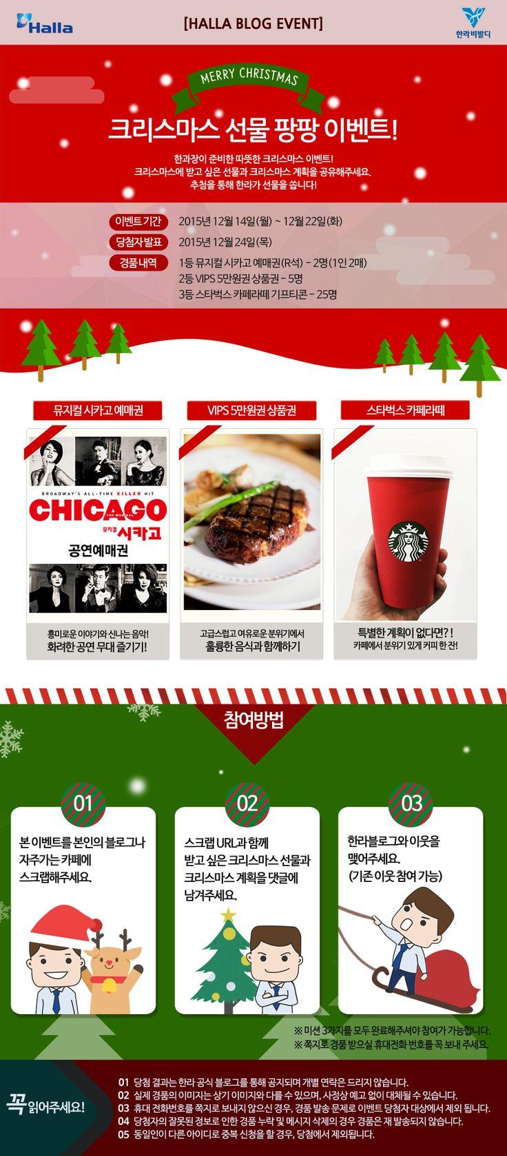 [이벤트] Merry christmas HALLA! 크리스마스 계획 공유하기 이벤트! http://blog.naver.com/halla_apt/220568095180