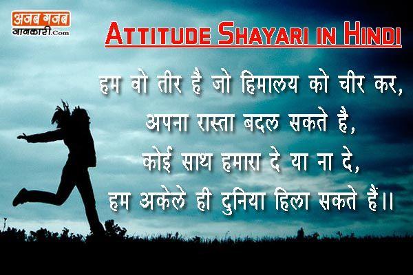 Attitude Shayari in Hindi: Now days Everyone is showingAttitudeon WhatsappStatusinHindi&Hindi Shayari. Many Many people like. So afterHindiLoveShayari,ShayariSadHindi& RomanticShayari in Hindi &English, Here We have a Best Collection ofAttitude Shayari in Hindi.faadu status for fb in hindi