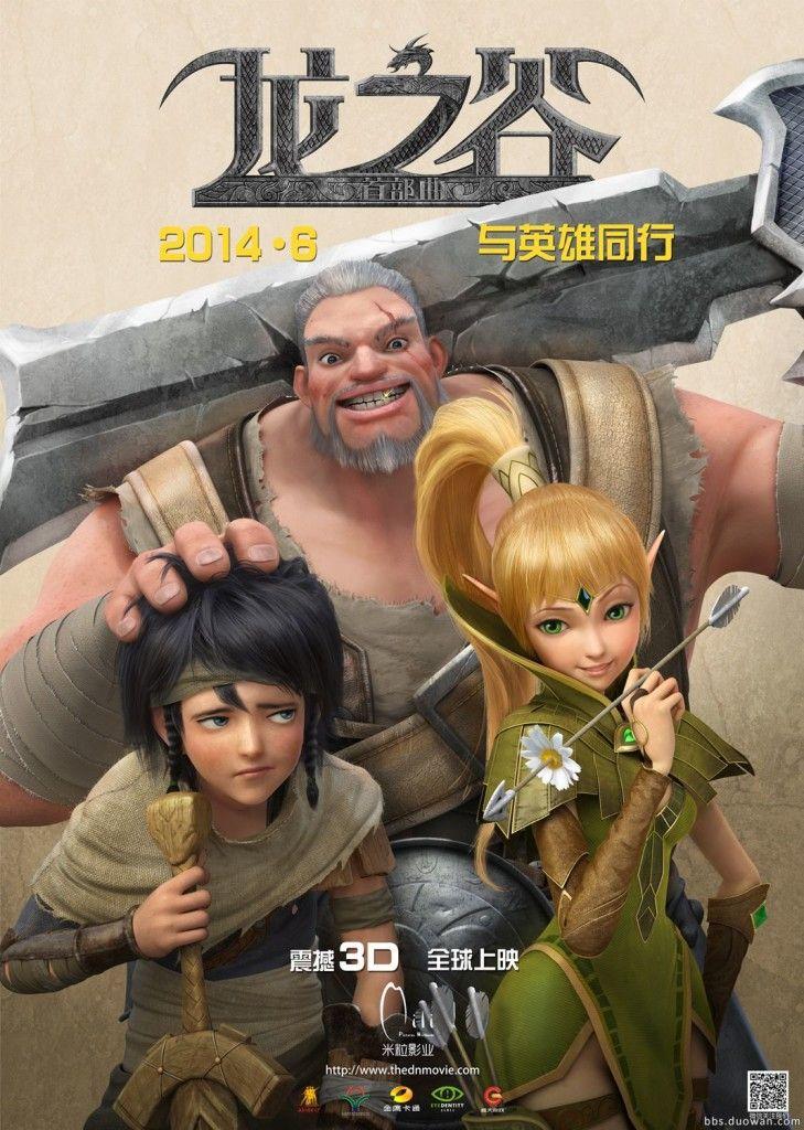 Dragon Nest Movie Wallpaper