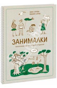 Сурова, Суров - Занималки. Лето. Увлекательные занятия для детей и родителей обложка книги