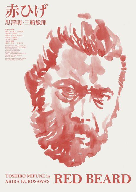 Red beard (1965) - Akira Kurosawa