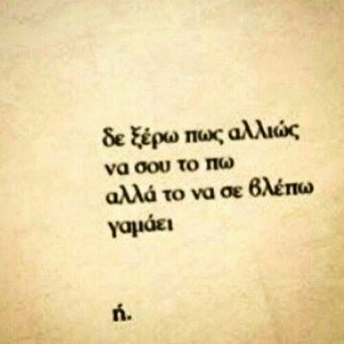 Greek Quote Tattoos And Meanings: 78 Best Greek Quotes On Pinterest