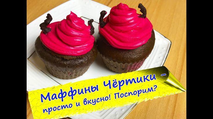Маффины Чёртики на сметане  - выпечка на Хэллоуин! (Devil's muffins)