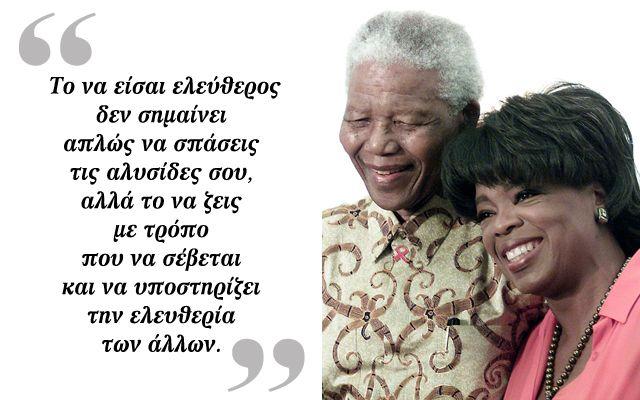 Δέκα διάσημα αποφθέγματα του Νέλσον Μαντέλα - LIFE - Fortunegreece.com