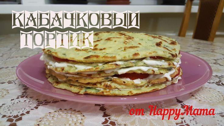 Быстрый рецепт* Кабачковый торт от HappyMama