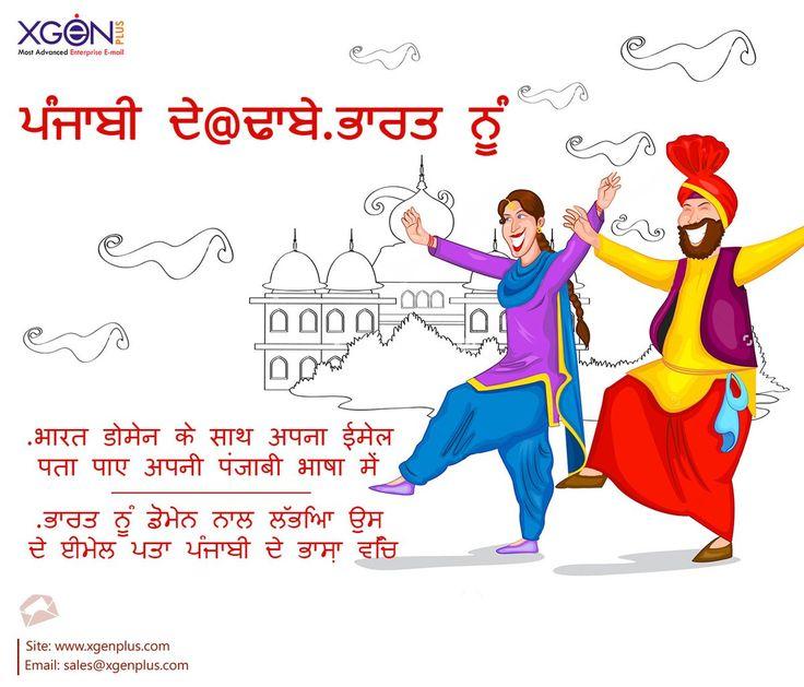 Showcase your #punjabi #culture to the world through Punjabi #domainname & #email address https://goo.gl/SvbFRK