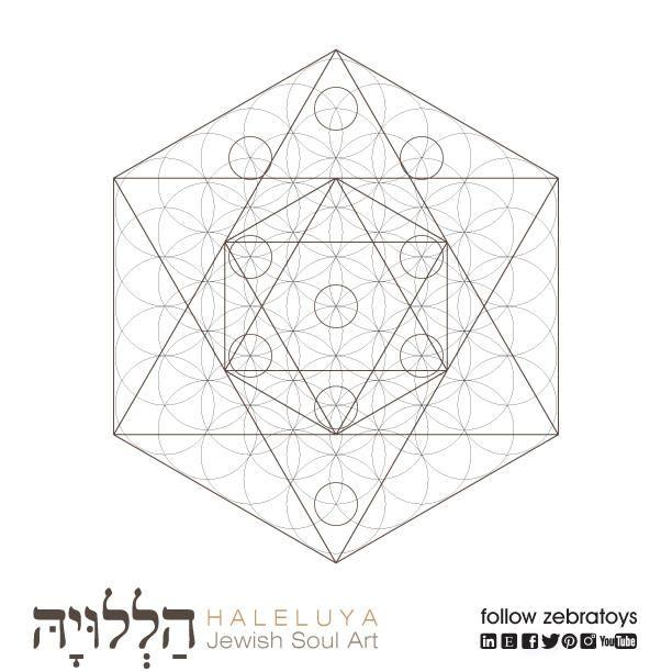 kabbalah tree of life star octahedrons flower of life sacred geometry coloring - Sacred Geometry Coloring Book