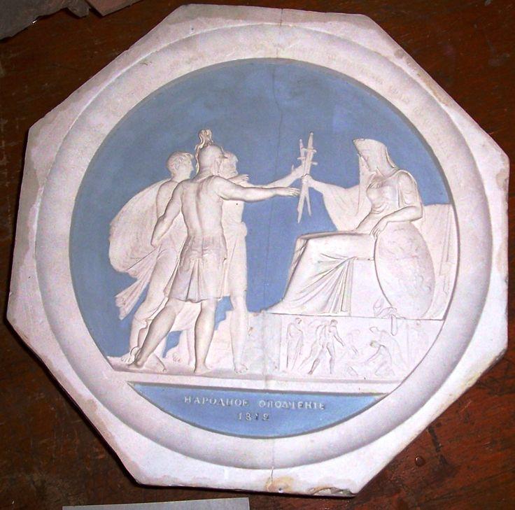 Ф. П. Толстой. Народное ополчение. Медальон. 1816. Государственный Русский музей