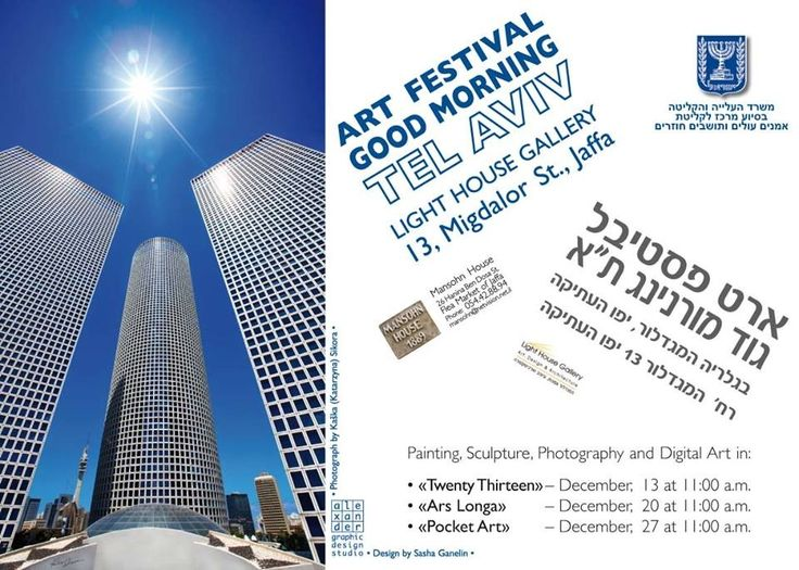 Exhibition 13.12.2013 Art Festival Good Morning Tel Aviv, photo by Kaśka Sikora #KatarzynaSikora #KaśkaSikora #Sikora #plakat #wystawa #zaproszenienawystawę #Zdjęcie #TelAwiw #wystawafotografii #photographyexhibition