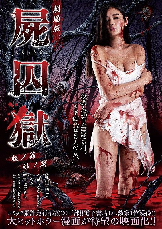 Agree, the Japanese erotic horror pictures information not