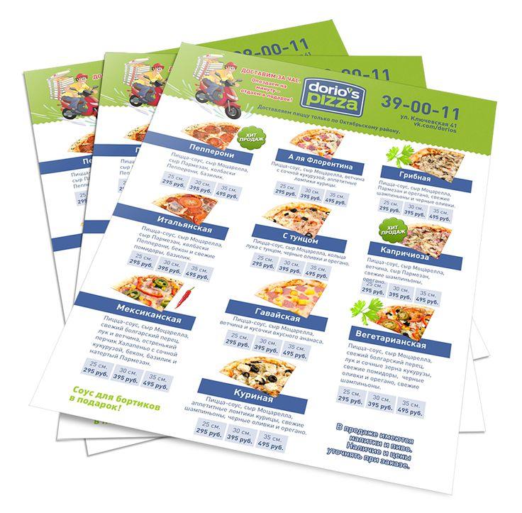 Доставка пиццы | Создание сайтов | Дизайн