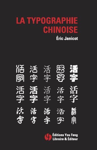 Typographie chinoise                                                       …