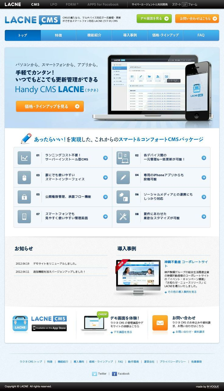 The website 'http://lacne.jp/cms/' courtesy of @Pinstamatic (http://pinstamatic.com)