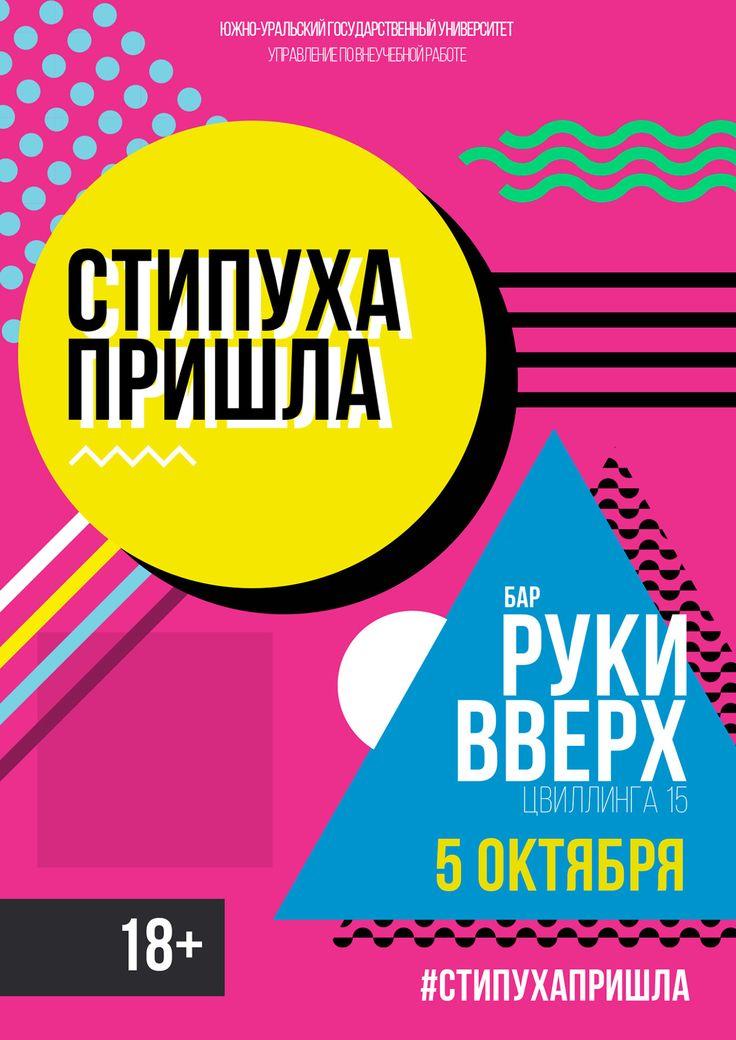 Дизайн-студия AIC написала для vc.ru колонку о «Мемфисе» — стиле 80-х, который собрал в себя яркие цвета, необычные формы и хаотичность. Авторы рассказали о том, как тренд, вернувшийся в 2016 году, повлиял на веб-дизайн.