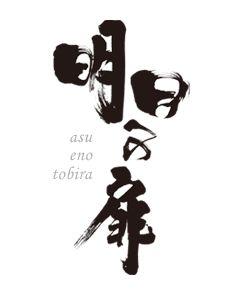 伝統・文化を受け継ぐ若者にスポットを当てた動画。ディスカバリーチャンネルで放送。質が良い。バックナンバー有。  http://www.athome.co.jp/tobira/list.html