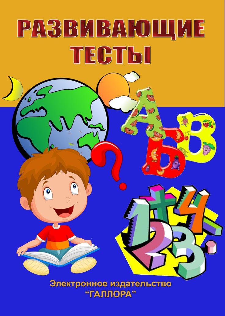 Книга выпускается на двух языках: на русском и на украинском. Она включает в себя тестовые задания по трем дисциплинам: • Математика • Русский язык (или украинский язык) и развитие речи • Окружающий мир  Всего 120 тестовых заданий (40 по каждой вышеуказанной дисциплине).