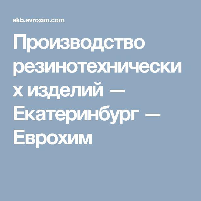 Производство резинотехнических изделий — Екатеринбург — Еврохим