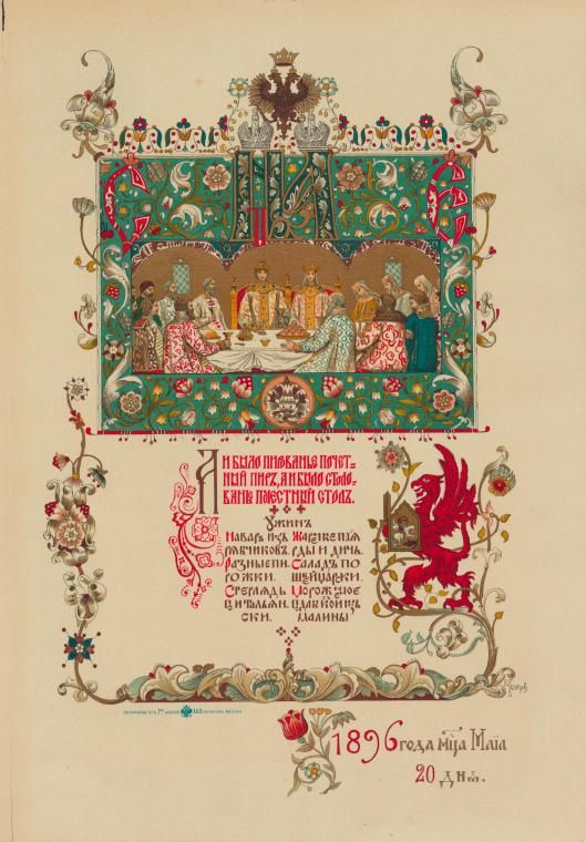 Meniu uzhina po okonchanii bala u Ego Imperatorskogo Vysochestva Velikago Kniazia Sergeia Aleksandrovicha, Moskovskago G... (1899)
