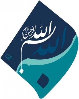 Bismillah Haidar Al Obidi