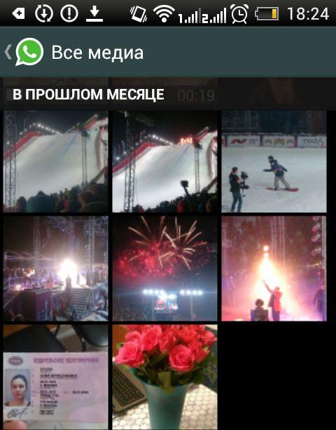 Работа с  фотографиями в WhatsApp