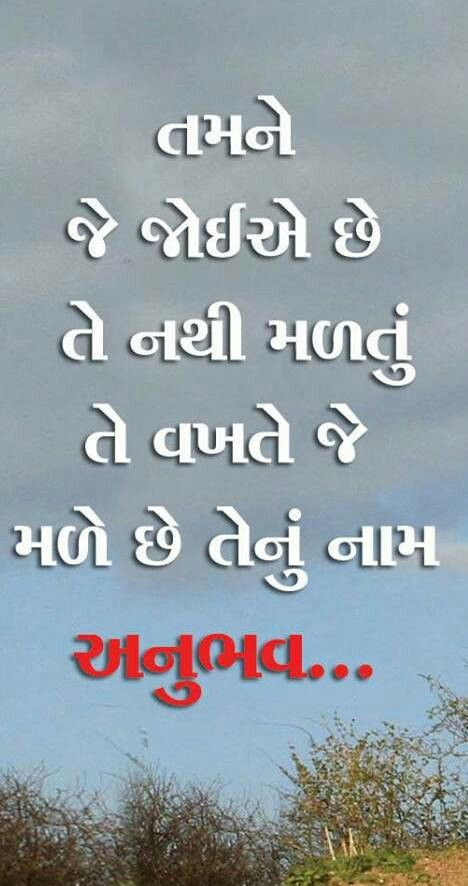 Gujarati Quotes Poem Quotes Poems Feelings Poetry T