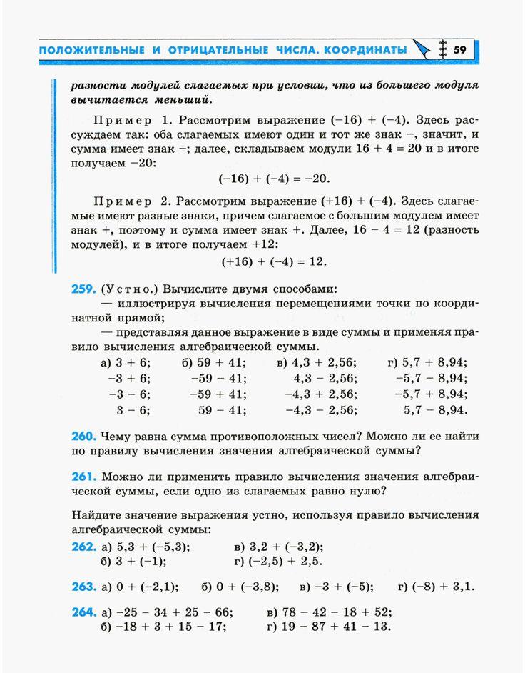 Существует ли гдз по рабочей тетрадке д.в.колесов, р.д.маш, и.н.беляев
