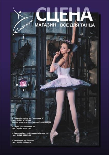 Купить тренировочная балетная обувь