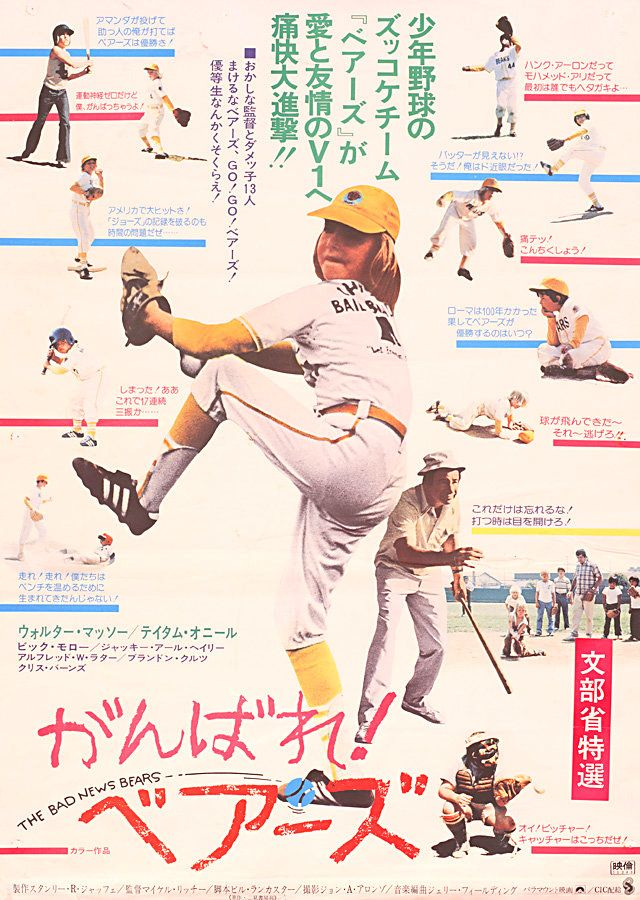 Japanese poster for THE BAD NEWS BEARS (Michael Ritchie, USA, 1976) Designer: unknown Poster source: Posteritati