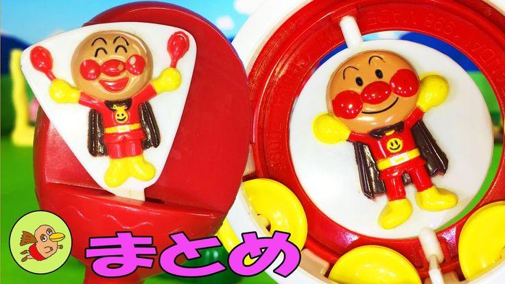 アンパンマン おもちゃアニメ 人気動画1まとめ❤連続再生 ぷっぷちゃん