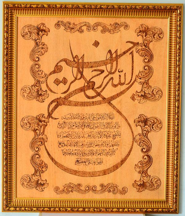 Besmele içinde ayet-el kürsi ebatlar: 45x55 SATILIKTIR