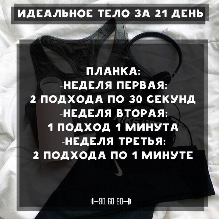 Идеальное тело за 21 день