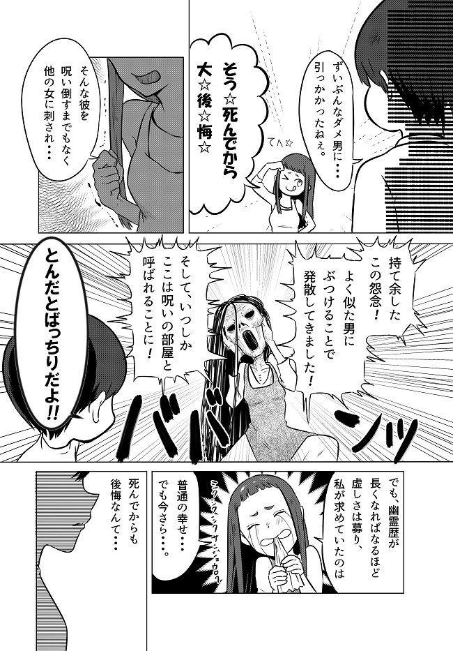 さいとうジェームズ on twitter それはもう お憑き合い manga comics memes