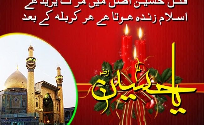 muharram mubarak images, pics, muharram photos, pictures and muharram wallpapers