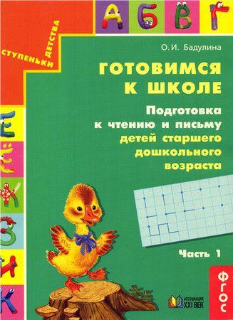Готовимся к школе. Подготовка к чтению и письму детей старшего дошкольного возраста. Часть 1