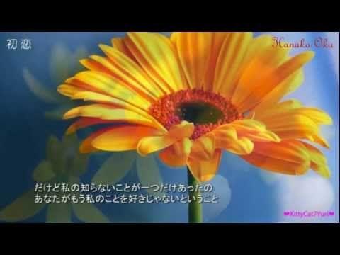 "Photos of flowers accompanied by Hanako Oku song.  初恋 / 奥華子 ★歌詞付き ❤ Hatsukoi / Hanako Oku ★ (ノД`)・゜・。  Hana = ""Flower"""
