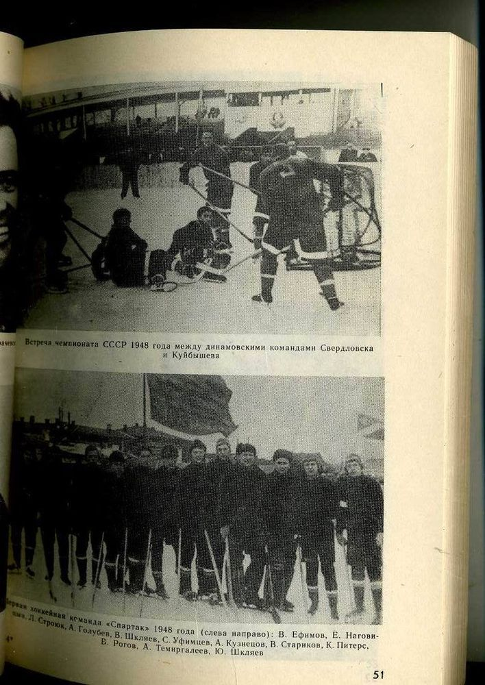 Russia soviet USSR HOCKEY item. THE HISTORY OF soviet Sverdlovsk town HOCKEY players ! 1991 year  HAVE A LOT OF different UNIQUE PHOTOS! In good  condition .   254 pages. Issued in Sverdlovsk USSR Russia. ONLY 23 000 COPIES!