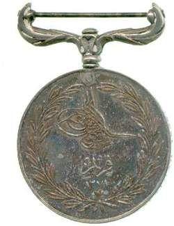 Sultan Abdülmecid madalyası / Medal / Turkish Crimean Medal (french) 'Abd al-Majid (1823-61) struck (metalworking)