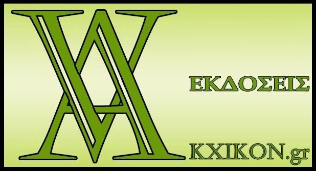 Vakxikon.gr - Ίριδα, η πόλη της ψυχής μας - Ανάγνωση της Σουζάνας Χατζηνικολάου