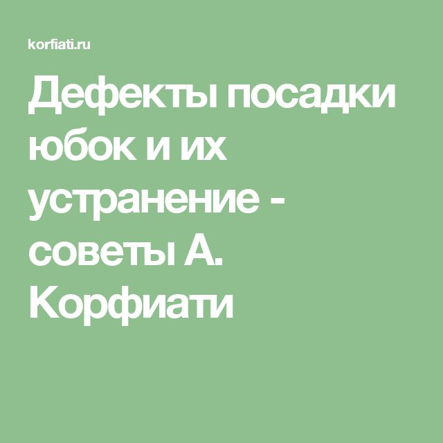 Дефекты посадки юбок и их устранение - советы А. Корфиати