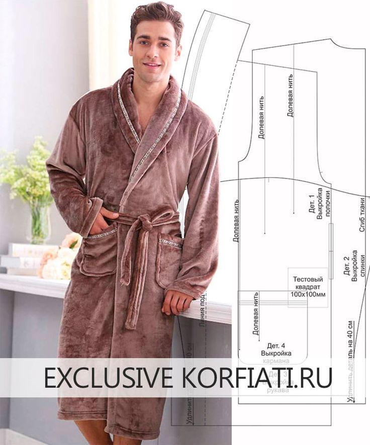 Роскошный мужской халат просто сшить самой. Бесплатная выкройка мужского халата на 52-56 размеры, которую можно скачать бесплатно. Сшейте мужской халат!