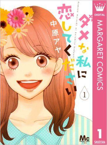 Amazon.co.jp: ダメな私に恋してください 1 (マーガレットコミックスDIGITAL) 電子書籍: 中原アヤ: 本